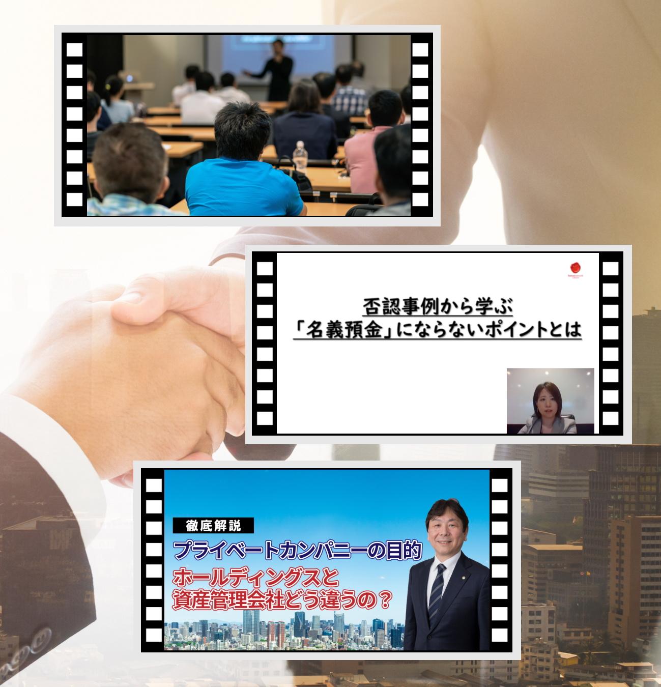 動画で見る経営者の相続対策