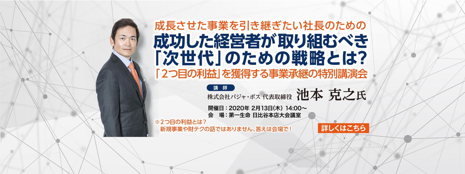 「2つ目の利益」を獲得する事業承継の特別講演会