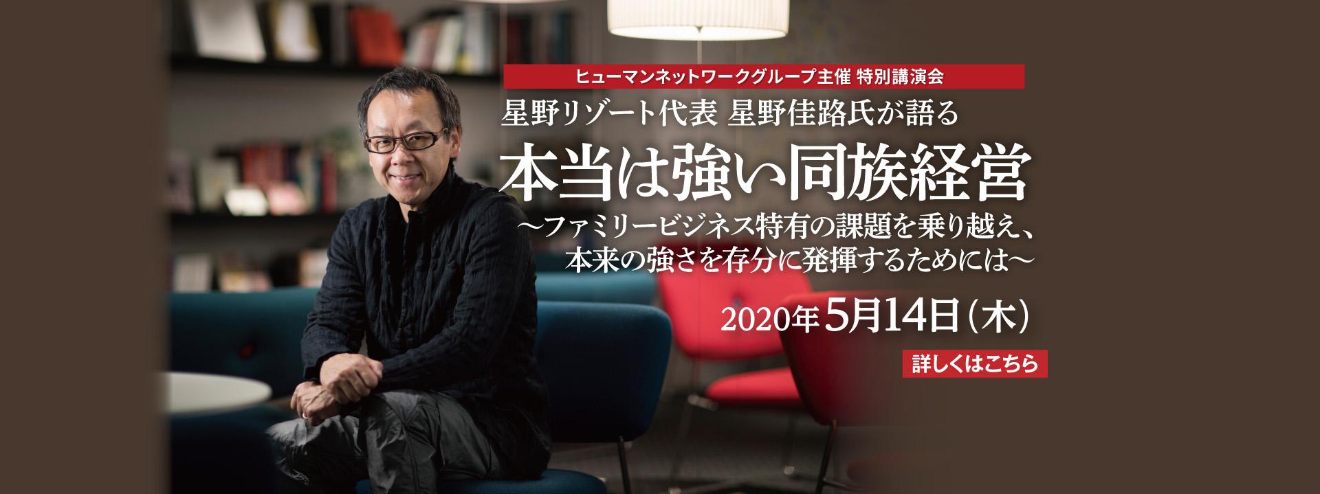 星野佳路氏特別講演会「本当は強い同族経営」