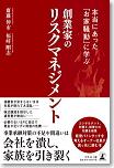 書籍『創業家のリスクマネジメント』