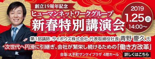 創立19周年新春特別講演会-経営者向けセミナー 毎月開催中